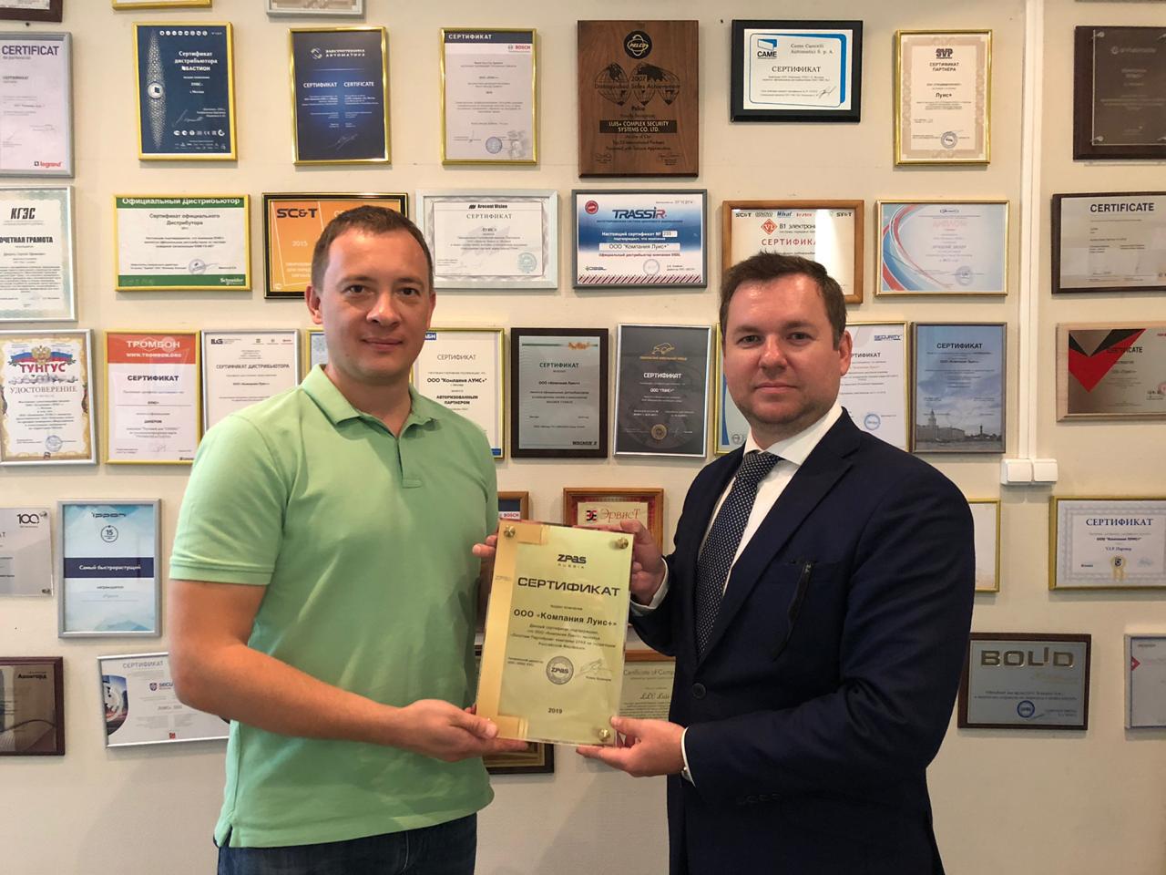 первый сертификат «Золотого партнёра» компании Луис+